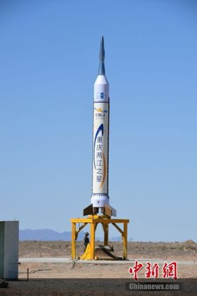 Chinese startup OneSpace launches second suborbital rocket
